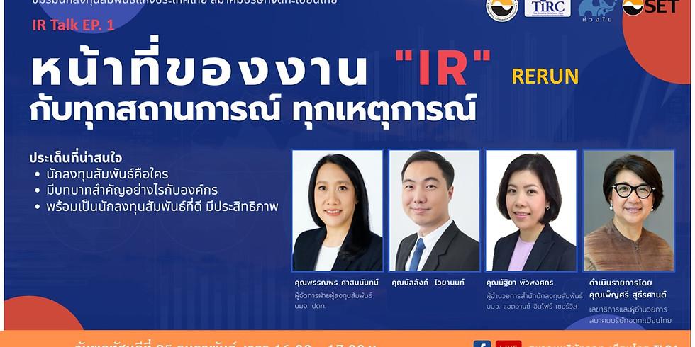 "(Rerun) รายการ IR Talk หัวข้อ หน้าที่ของงาน ""IR"" กับทุกสถานการณ์ ทุกเหตุการณ์"