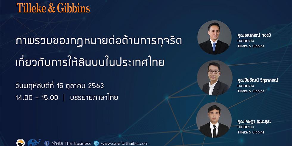 """Tilleke & Gibbins """"ภาพรวมของกฎหมายต่อต้านการทุจริตเกี่ยวกับการให้สินบนในประเทศไทย"""""""