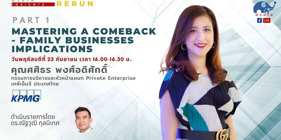 """Rerun ห่วงใย Insights """"Mastering a comeback - Family Businesses Implications"""" (Part 1)"""