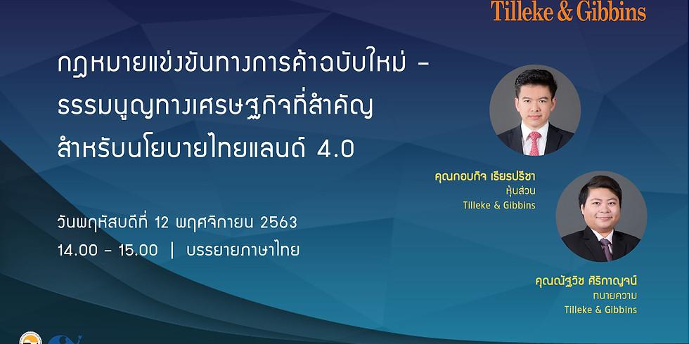 Tilleke&Gibbins Webinar | กฎหมายแข่งขันทางการค้าฉบับใหม่ - ธรรมนูญทางเศรษฐกิจที่สำคัญสำหรับนโยบายไทยแลนด์ 4.0