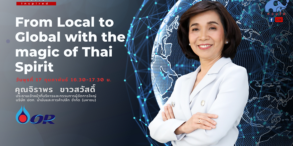 """(Rerun) ห่วงใย Inspired หัวข้อ """"From Local to Global with the magic of Thai Spirit """""""