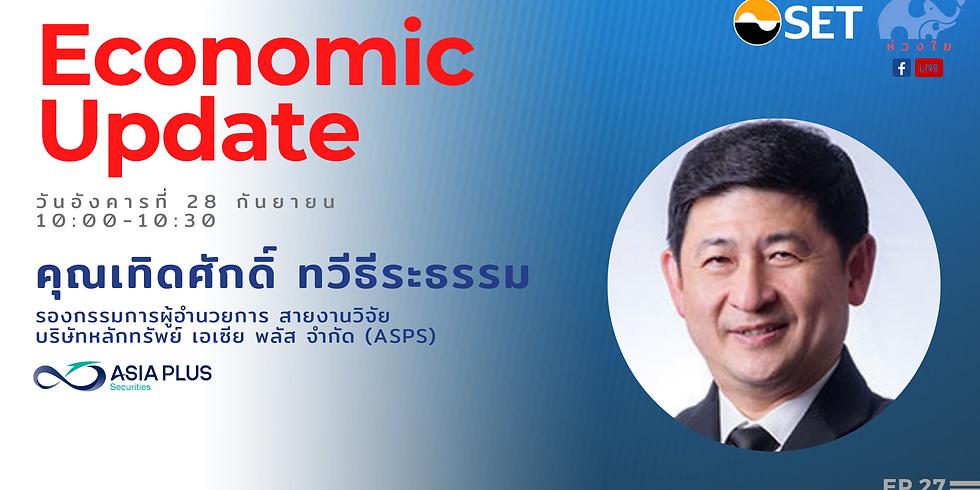 Economic Update EP 27 คุณเทิดศักดิ์ ทวีธีระธรรม วันอังคารที่ 28 กันยายน 2564