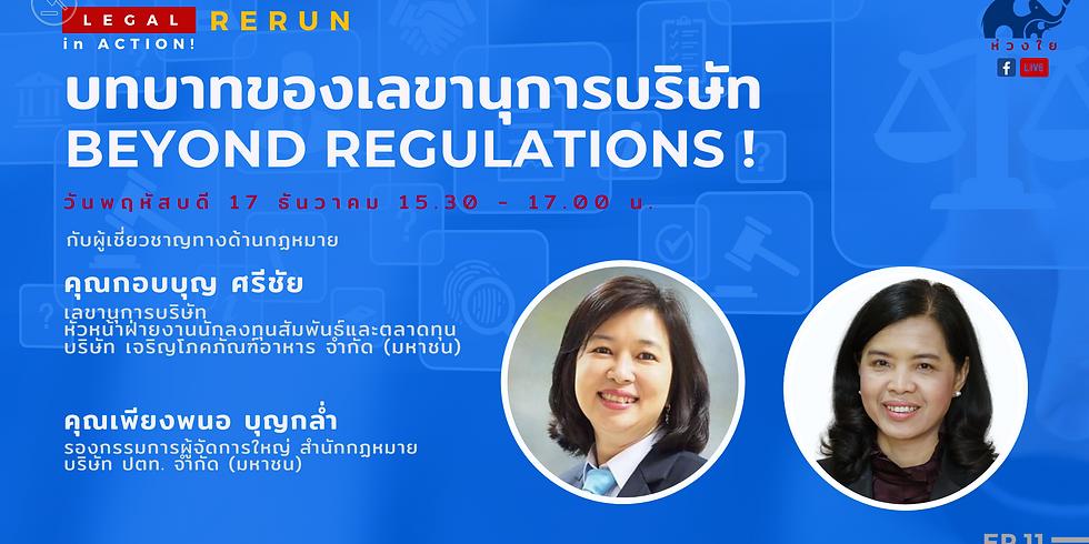 "(Rerun) Legal in Action EP11 ""บทบาทของเลขานุการบริษัท - Beyond Regulations !"""