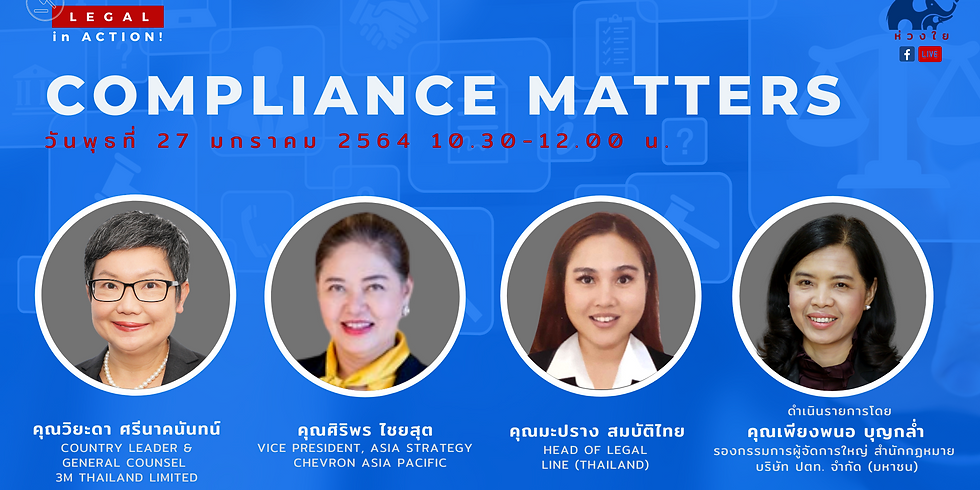 """Live Legal in Action EP 31 หัวข้อ """"Compliance Matters"""""""
