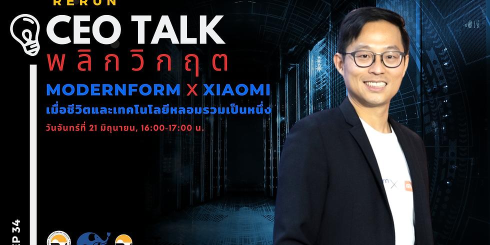 "(Rerun) CEO Talk พลิกวิกฤต EP 34 ""Modernform x Xiaomi เมื่อชีวิตและเทคโนโลยีหลอมรวมเป็นหนึ่ง"""
