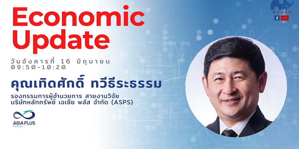 Economic Update EP.5 l คุณเทิดศักดิ์ ทวีธีระธรรม