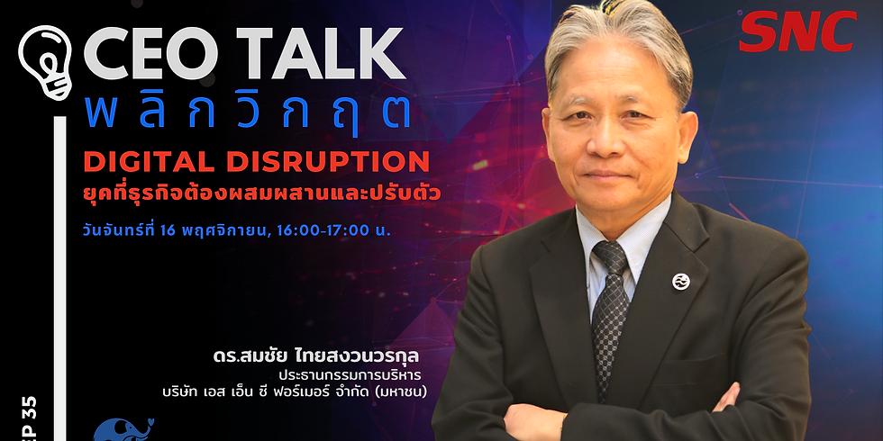 """CEO Talk พลิกวิกฤต EP36 l """"Digital disruption ยุคที่ธุรกิจต้องผสมผสานและปรับตัว"""" ดร.สมชัย ไทยสงวนวรกุล"""