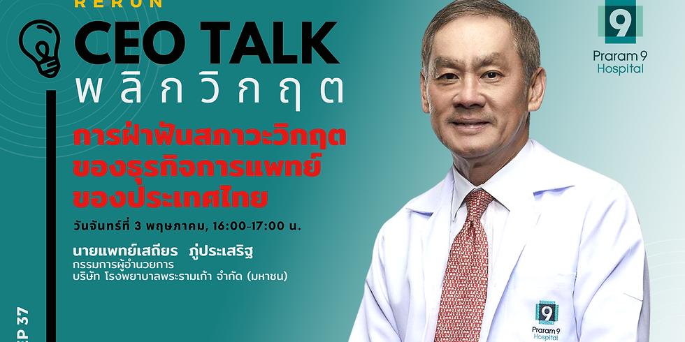 "(Rerun) CEO Talk พลิกวิกฤต EP37 หัวข้อ ""การฝ่าฟันสภาวะวิกฤตของธุรกิจการแพทย์ของประเทศไทย"""