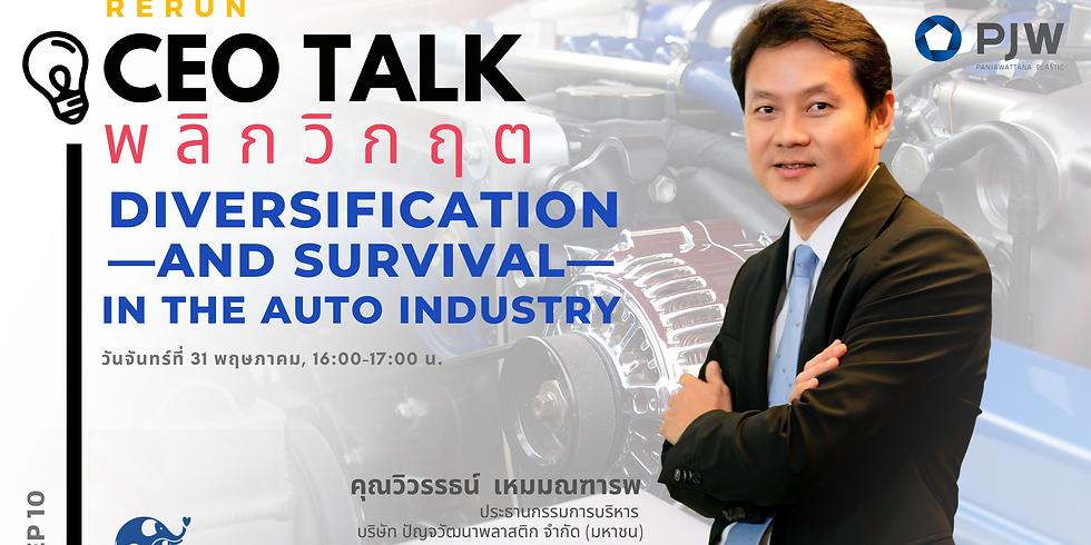 "(Rerun)  รายการ CEO Talk พลิกวิกฤต EP10 ""Diversification and Survival in the Auto Industry"""
