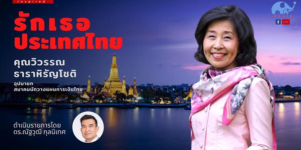 """ห่วงใย Inspired l """"รักเธอ ประเทศไทย"""" คุณวิวรรณ ธาราหิรัญโชติ"""