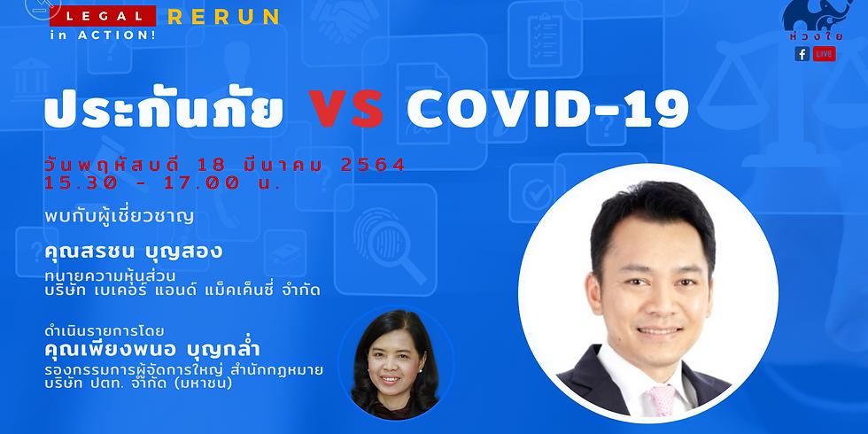 "(Rerun) Legal in Action EP25 ""ประกันภัย vs Covid-19"""