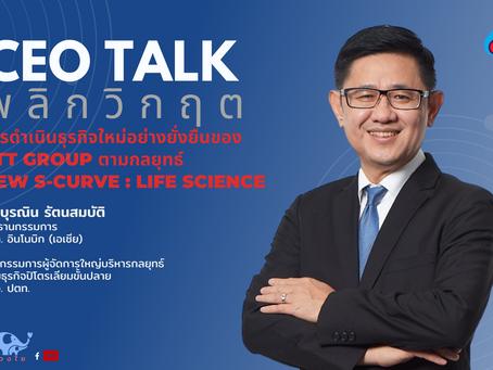 การดำเนินธุรกิจใหม่อย่างยั่งยืนของ PTT Group ตามกลยุทธ์ New S-curve : Life Science