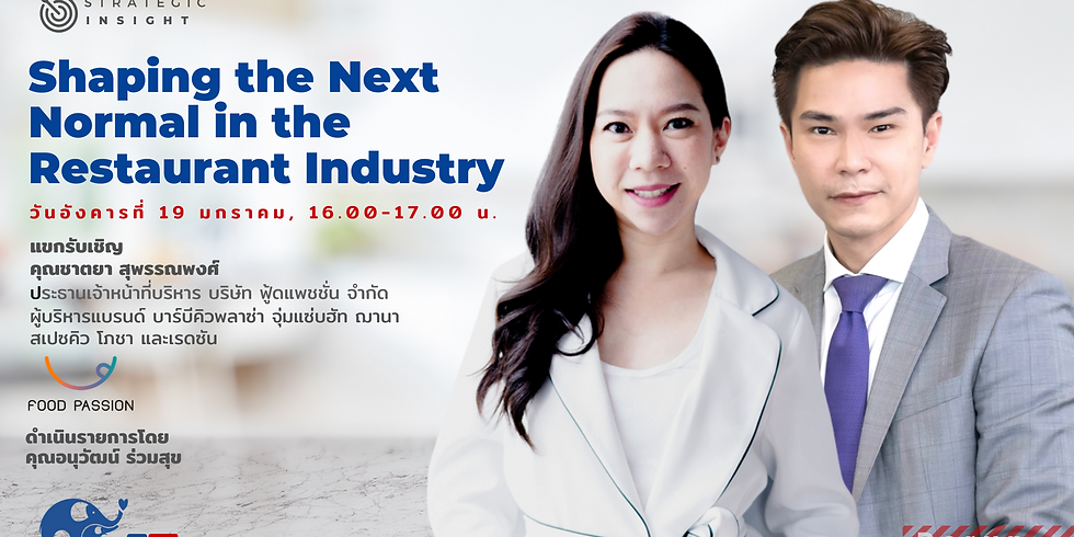 """(Rerun) Strategic Insight หัวข้อ """"Shaping the Next Normal in the Restaurant Industry"""""""