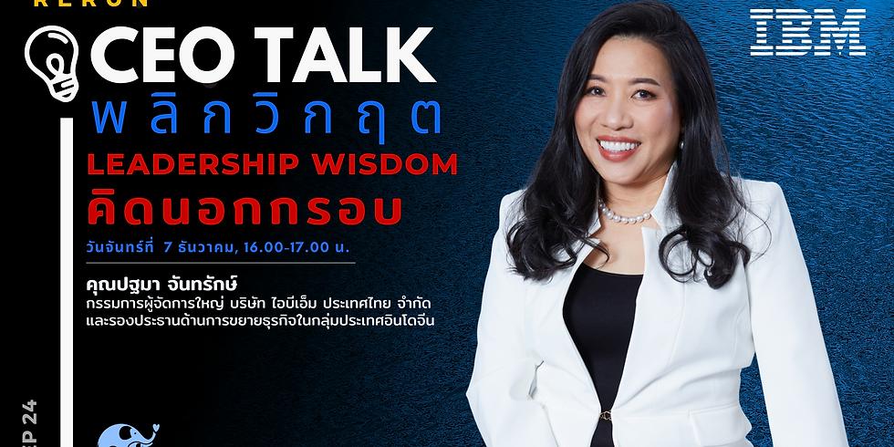 "Rerun CEO Talk พลิกวิกฤต EP24 l ""Leadership Wisdom: คิดนอกกรอบ"""