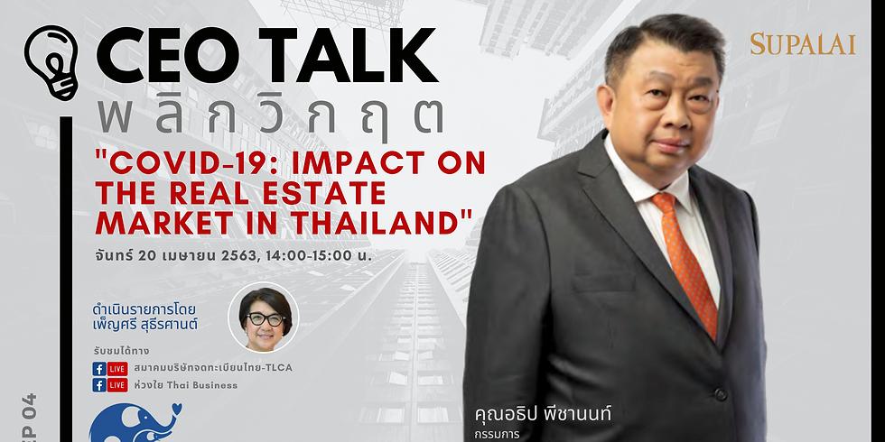 CEO Talk พลิกวิกฤต EP4 - คุณอธิป พีชานนท์