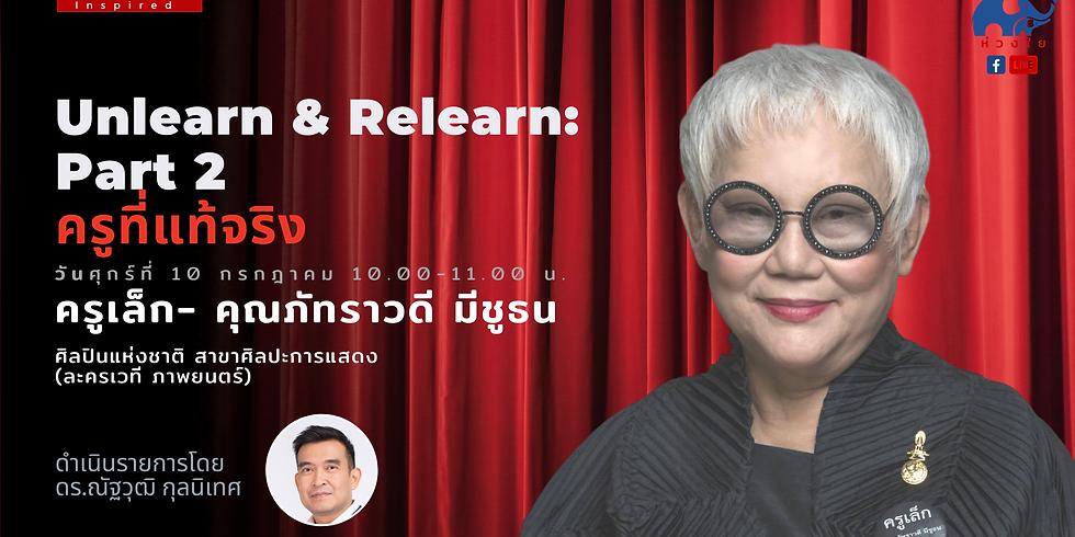 """ห่วงใย Inspried """"Unlearn and Relearn: On the path to holistic learning"""" Part II"""
