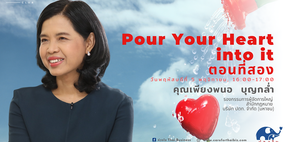 """Wisdom Club l """"Pour Your Heart into it ฉลอง Legal in Action 26"""" Part II"""