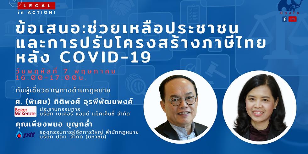 """Legal in Action EP.4 l """"ข้อเสนอ : ช่วยเหลือประชาชนและการปรับโครงสร้างภาษีไทยหลัง Covid-19"""""""