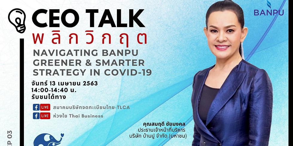 CEO Talk พลิกวิกฤต ตอนที่ 3 - คุณสมฤดี ชัยมงคล ประธานเจ้าหน้าที่บริหาร บริษัท บ้านปู จำกัด (มหาชน)