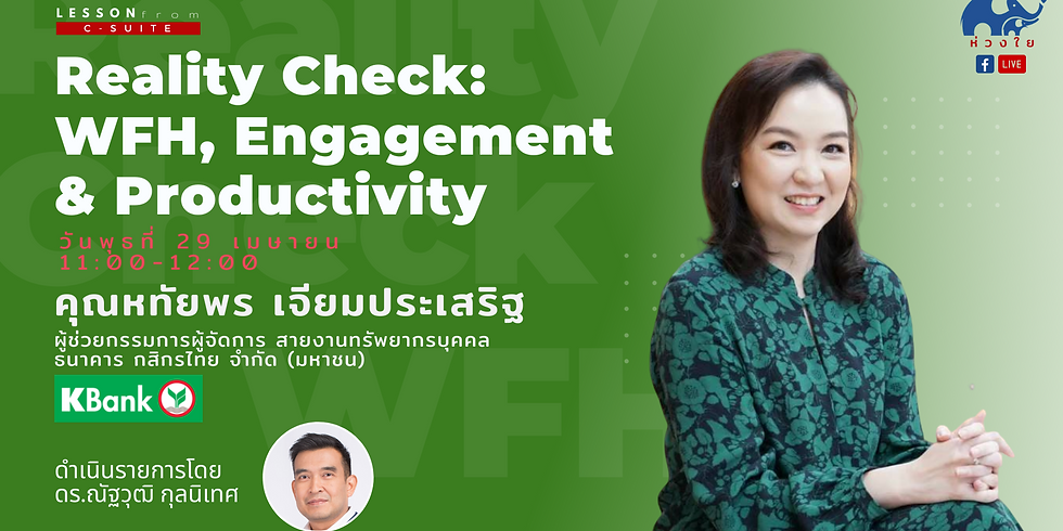 Reality Check: WFH, Engagement & Productivity