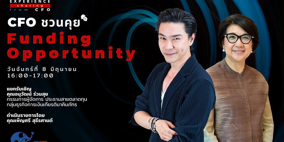 "CFO ชวนคุย EP7 l ""Funding Opportunity"" คุณอนุวัฒน์ ร่วมสุข"