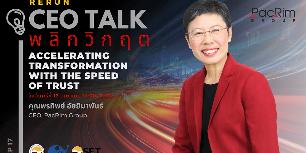 "(Rerun) CEO Talk พลิกวิกฤต EP 16 หัวข้อ ""Accelerating Transformation with the Speed of Trust"""