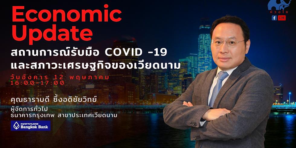 Economic Update EP.3