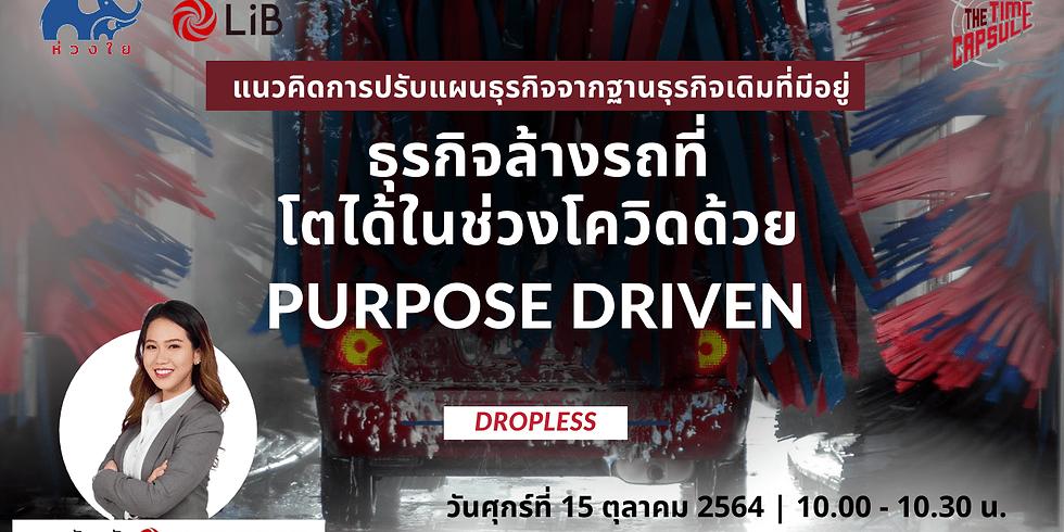 "LiB ""การปรับธุรกิจ Purpose driven เพื่อให้อยู่รอดและขยายได้ แม้ในช่วงโควิด"""