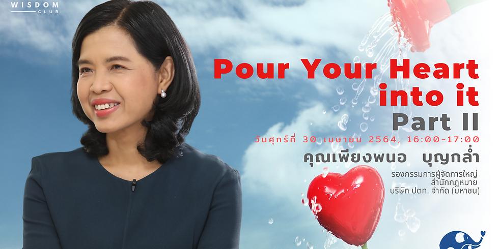 "(Rerun) Wisdom Club  หัวข้อ ""Pour Your Heart into it - Part II"""