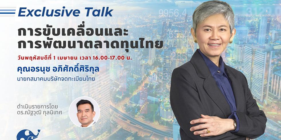 """Exclusive Talk หัวข้อ """"การขับเคลื่อนและการพัฒนาตลาดทุนไทย"""""""