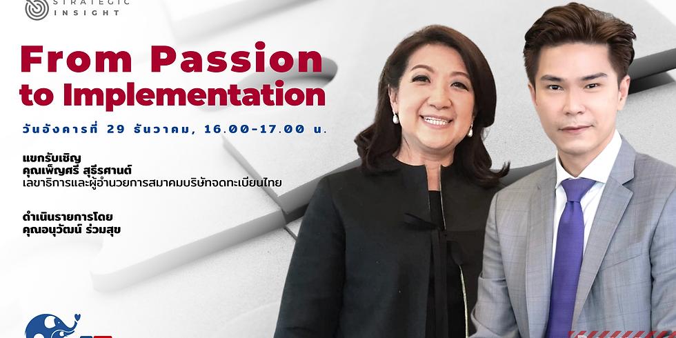 "Rerun Strategic Insight ""From Passion to Implementation"" คุณเพ็ญศรี สุธีรศานต์"