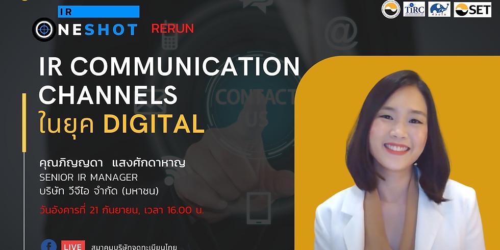 "Rerun IR One Shot "" IR Communication Channels ในยุค Digital"""