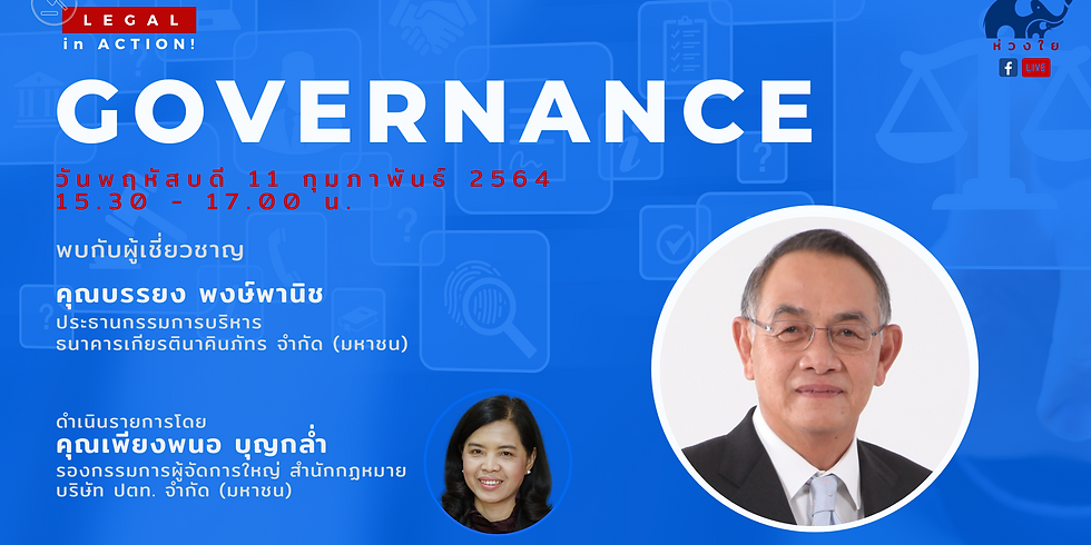 """Legal in Action EP32 หัวข้อ """"Governance"""""""