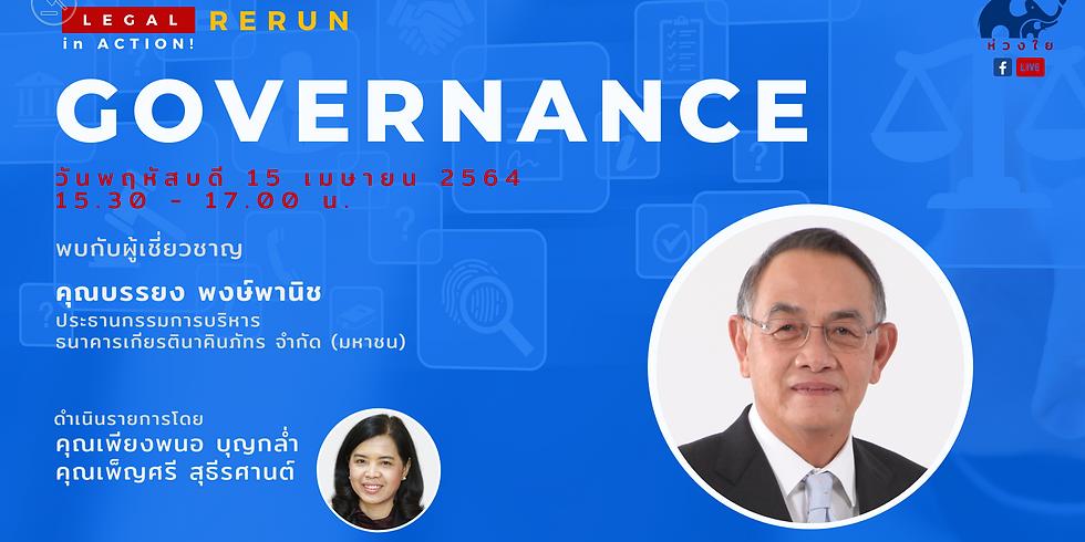 "(Rerun) รายการ Legal in Action EP32 หัวข้อ ""Governance"""