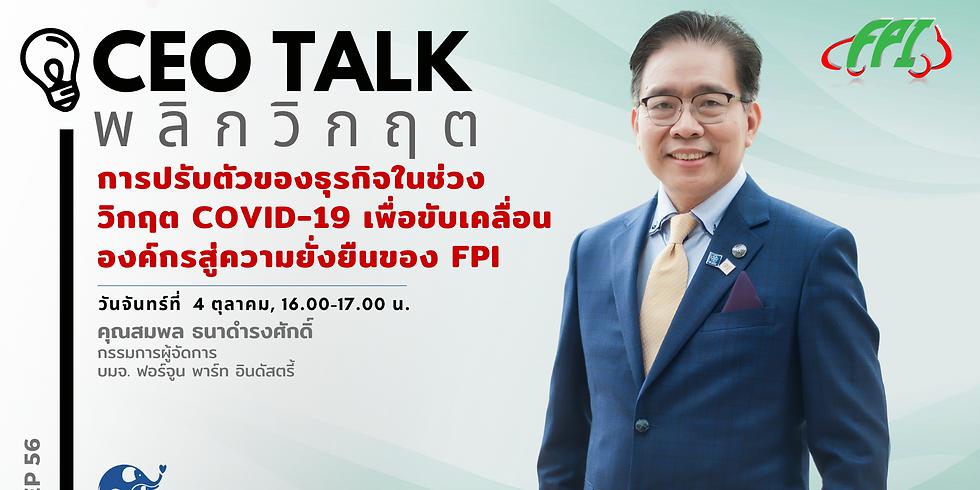 """CEO TALK EP 56 """"การปรับตัวของธุรกิจในช่วงวิกฤต COVID-19 เพื่อขับเคลื่อนองค์กรสู่ความยั่งยืนของ FPI"""""""