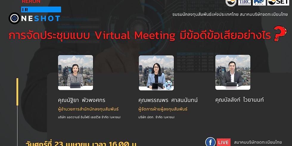 "(Rerun) IR One Shot ""การจัดประชุมแบบ Virtual Meeting มีข้อดีข้อเสียอย่างไร?"""