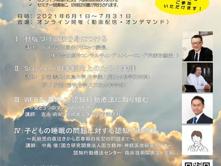 一般社団法人日本認知・行動療法学会 主催  【認知行動療法セミナー2021】