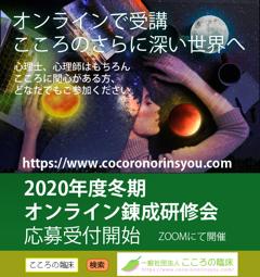 2020年度冬期オンライン錬成研修会★12/3追記あり