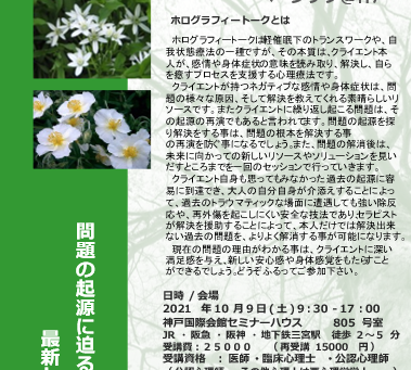 【ホログラフィートークワークショップ@神戸のご案内】