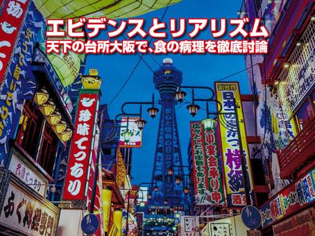 第24回 日本摂食障害学会学術集会