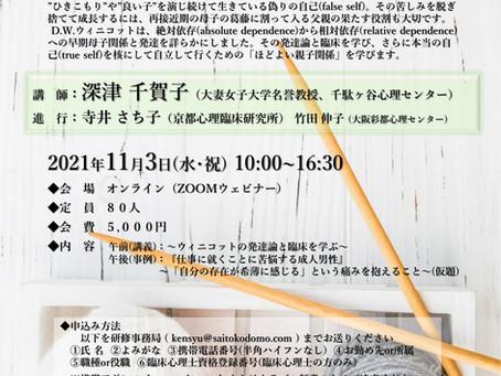 9/9更新 オンライン研修#5 『引きこもる心に寄り添うために』講師:深津 千賀子