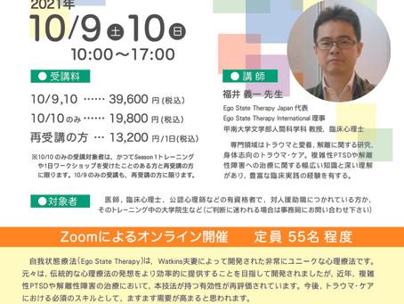一般社団法人 Ego State Therapy Japan 主催『自我状態療法 入門ワークショップ』at Zoom