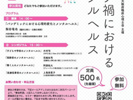 大阪府臨床心理士会 第4回公開講座「コロナ禍におけるメンタルヘルス」