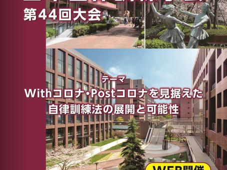 日本自律訓練学会第44回大会