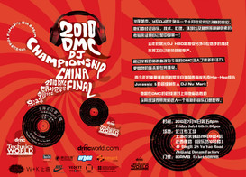 DMC Flyer