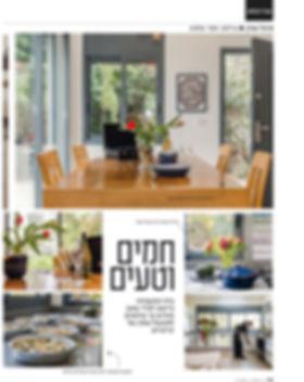 ענבר בן צבי מעצבת סביבת שייכות מגזין נשים
