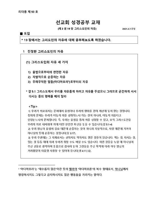 ICRBT1-93(L)_page-0001.jpg