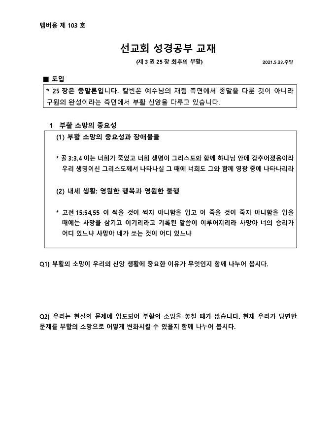 ICRBT1-103(M)_page-0001.jpg