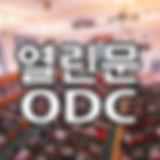 LAODC_Web_Logo.jpg