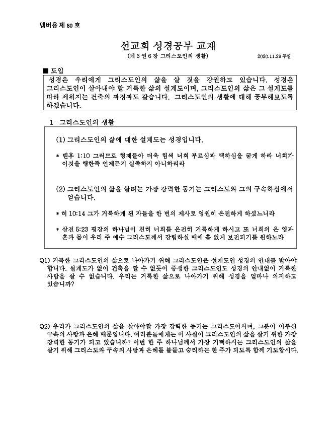 ICRBT1-80(M)_page-0001.jpg